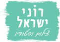 לוגו - רוני ישראל צילום וסטודיו